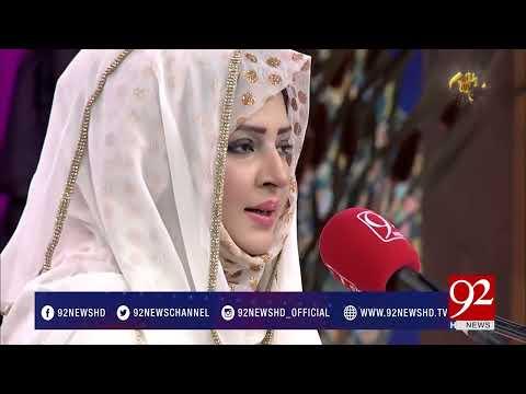 Hum Madine Se Allah Kyu Aa Gaye by Maryam Munir 21-06-2017 - 92NewsHDPlus