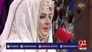 Download Video Hum Madine Se Allah Kyu Aa Gaye by Maryam Munir 21-06-2017 - 92NewsHDPlus MP3 3GP MP4
