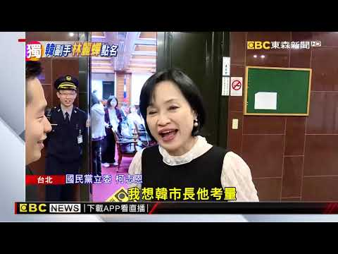 韓國瑜找「女副市長」? 傳柯志恩、林麗蟬「被徵詢」