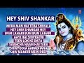 Hey Shiv Shankar, Shiv Bhajans Full Audio Songs Juke Box I Hey Shiv Shankar