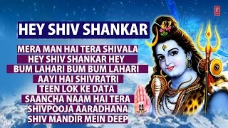 hey shiv shankar shiv bhajans by suresh wadkar anuradha paudwal i full audio songs juke box