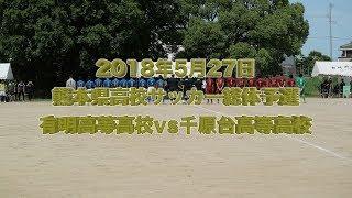 2018年5月27日 熊本県高校サッカー総体予選 有明高等学校vs千原台高等学校