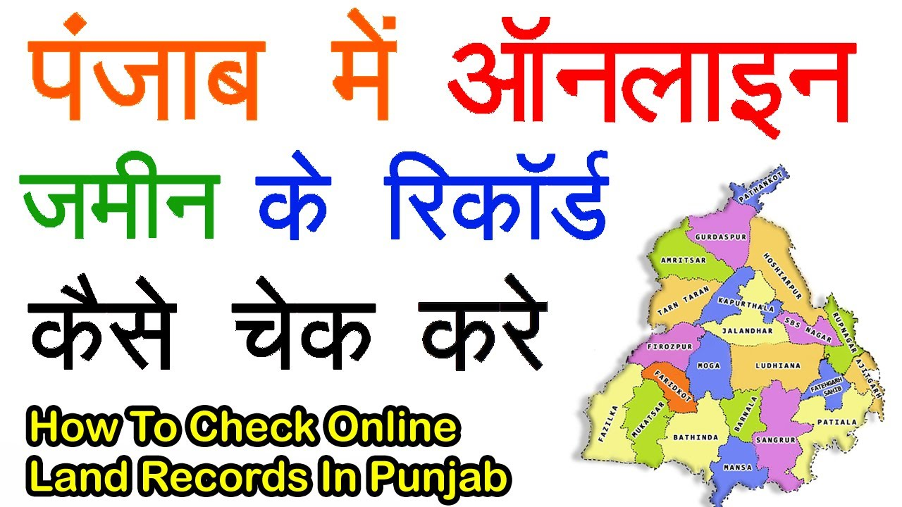 How To Check Online Land Records In Punjab - YouTube