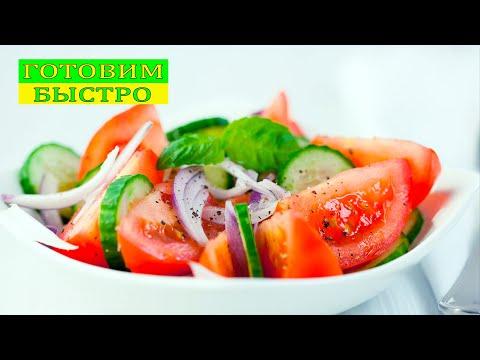 Салат Помидоры и огурцы с кунжутом. Готовим за 5 минут. Салат с помидорами и огурцами.