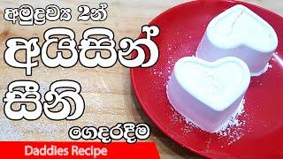 Homemade Icing Sugar In Sinhala By Gangani - රසවත අතරපස වලට අයසන සන ගදරදම හදම.