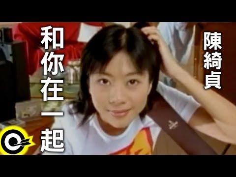 陳綺貞-和你在一起 (官方完整版MV)