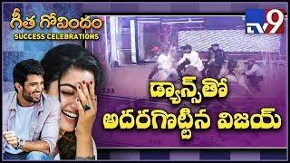 Vijay Deverakonda dances for 'What The Life' song at Geetha Govindam Success Celebrations - TV9