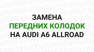 Меняем колодки на Audi A6 Allroad