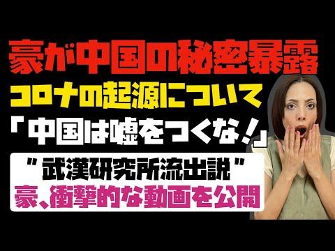 豪が中国の秘密暴露。コロナの起源について「中国は嘘をつくな!」豪、衝撃的な動画を公開。