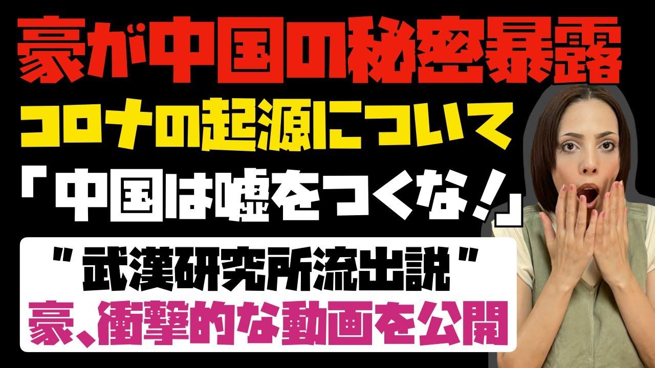 【世界が震撼】豪が中国の秘密暴露。コロナの起源について「中国は嘘をつくな!」豪、衝撃的な動画を公開。