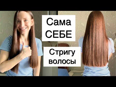 Как подстричь кончики волос в домашних условиях самой себе