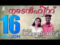 Karukaruthavale karineela kannale Video Album Song