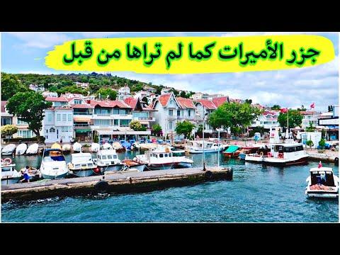 جولة ممتعة في جزر الأميرات (كيفية الوصول) Princess Islands Istanbul