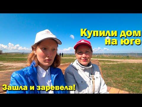 Переезд на ПМЖ в Краснодарский край / Как мы искали себе дом на море и КУПИЛИ. ПМЖ В КРАСНОДАР