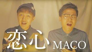 今週はテレビ東京系ドラマ「東京センチメンタル」主題歌 MACOさんの「恋...