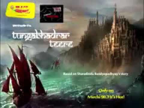 Tungabhadrar Teere By Sharadindu Bandyopadhyay Episode 01