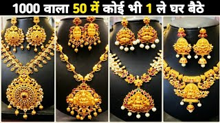 Single Available 1 पीस कोई भी ₹50 Necklace | Cheapest Jewellery Manufacturer | FREE COD