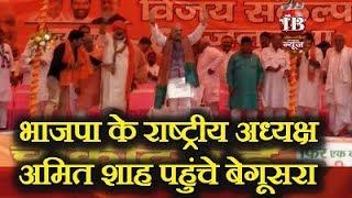 BJP national president Amit Shah arrives at Begusarai
