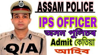 Assam Policeৰ ADMIT কেতিয়া আহিব// How To Become A IPS Officer// Assam Police Recruitment//Jitu Mani/