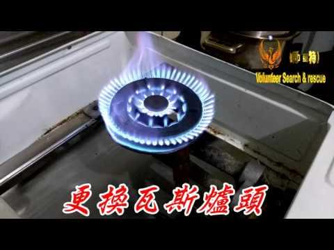 更換瓦斯爐頭050413