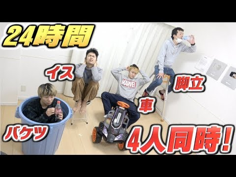 【脱落不可】4人同時に違う物で24時間生活したら過酷すぎた!!車,脚立.椅子.バケツ(後編)