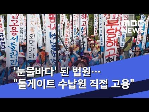 """'눈물바다' 된 법원…""""톨게이트 수납원 직접 고용"""" (2019.08.29/뉴스데스크/MBC)"""