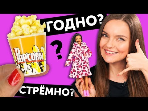 POPCORN FOR DOLLS🌟Good or bad? #11: Checking goods from AliExpress | Shopping | Haul