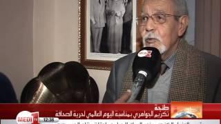 روبورتاج من طنجة : تكريم عبد الرفيع الجواهري