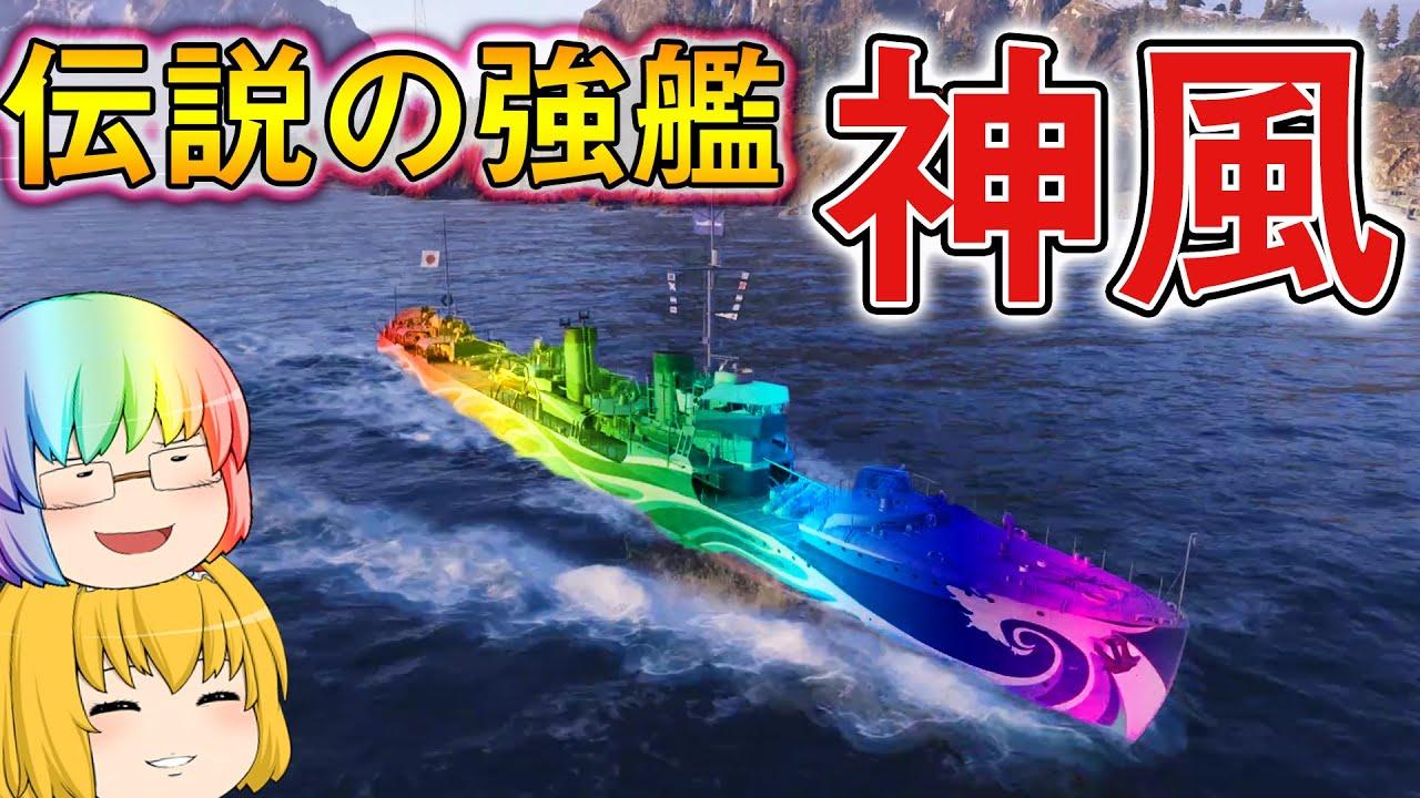 【WoWs】強すぎて販売停止になった駆逐艦!? 優秀な性能を持つ神風駆逐艦出撃!  ゆっくりの海戦74【ゆっくり実況】