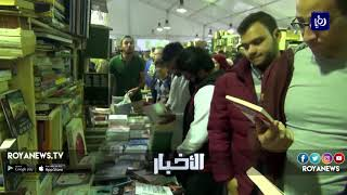 4.5 ملايين زائر لمعرض القاهرة الدولي للكتاب - (14-2-2018)