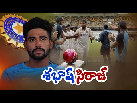 Special Focus on Mohammed Siraj | India vs Australia | NTV Sports