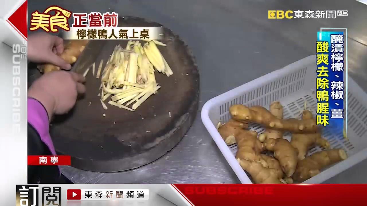 廣西南寧名菜檸檬鴨 口感「酸甜戀愛滋味」 - YouTube