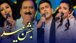Jashne Eid Special Show - Eid al-Adha 2021 | ویژه برنامه جشن عید - عید اضحی ۱۴۰۰