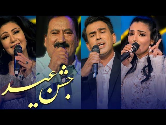 Jashne Eid Special Show - Eid al-Adha 2021   ویژه برنامه جشن عید - عید اضحی ۱۴۰۰