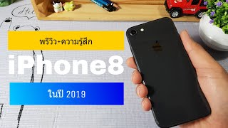 พรีวิว+ความรู้สึก iPhone 8 ในปี 2019