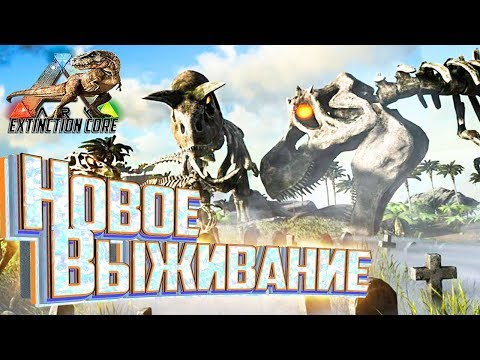 Обновленный Мод EXTINCTION CORE - ARK Survival Evolved    #1