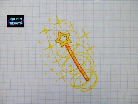Как нарисовать волшебную палочку