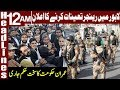 Rangers called out in Lahore | Headlines 12 AM | 12 December 2019 | Express News
