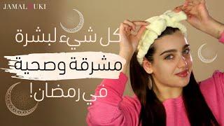 الاهتمام بالبشرة في رمضان  فوائد حمام البخار+ تنظيف عميق+ ماسك طبيعي   مع نجلا