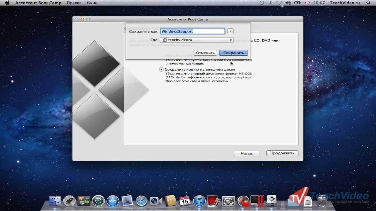 Поставить Windows на Mac. Как Установить 8