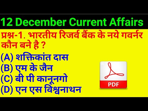 #GS-358    12 December 2018 Current Affairs PDF and Quiz Useful for SSC Bank RAILWAY UPPSC POLICE