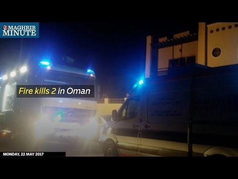 Fire kills 2 in Oman