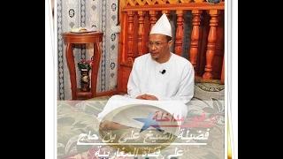 مداخلة الشيخ علي بن حاج على قناة المغاربية حول اعتقال الأمس وكذلك تصريحات وزير العدل