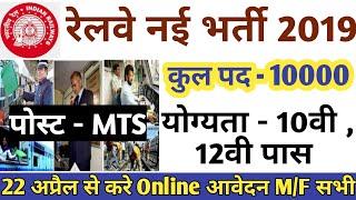 Railway MTS vacancy 2019, Post - 10000 railway new bharti mts post online apply 22 april ...