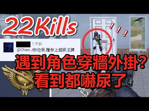 《PUBG MOBILE:絕地求生M》 22殺 遇到角色穿牆外掛? 看到都嚇尿了 #4