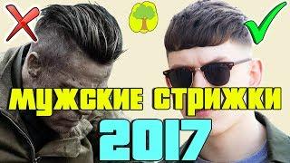 МУЖСКИЕ СТРИЖКИ 2017. Как Постричься Мужчине В 2017 Году? / LIShop