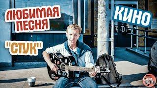 ЛЮБИМАЯ ПЕСНЯ - СТУК. Кавер. Песня - КИНО. Уличный музыкант. Уличный музыкант. 🔥🎸🎶 Street! Music!