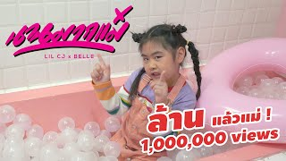 """นานมากแม่""  -  LIL CJ x BELLE [Official MV] Prod.by NINO , AMP"