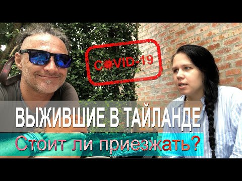 Русские в Тайланде 2020 (Covid 19) | Коронавирус на Пхукете | Стоит ли приезжать в Тайланд.
