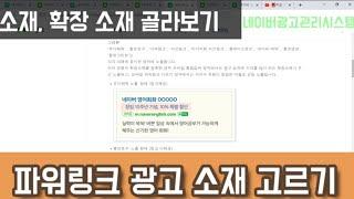 ?네이버 홍보 소재 만들기? 네이버 광고 관리시스템 3…